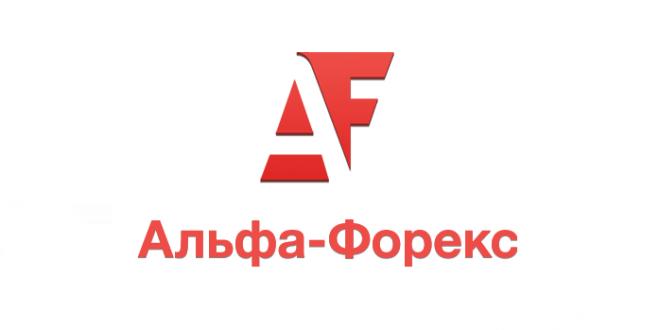 Подробный обзор деятельности брокера Alfa Forex и настоящие отзывы клиентов