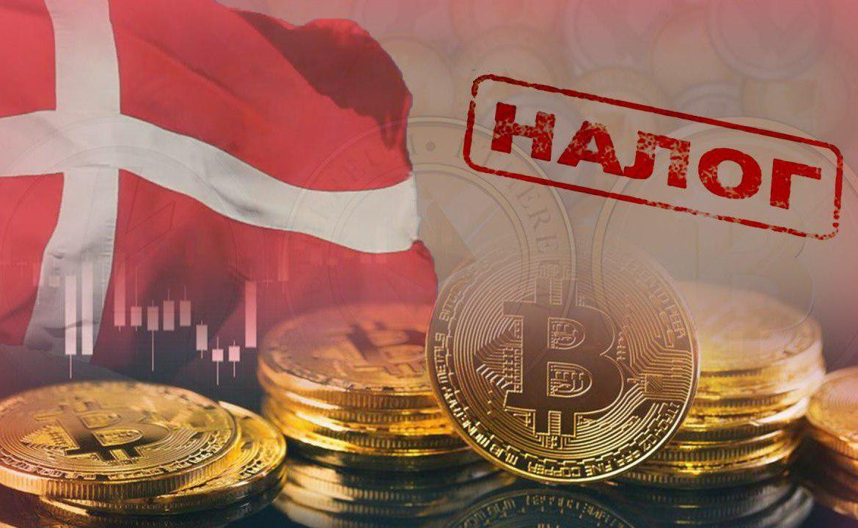 Дания пригрозила криптотрейдерам штрафами за торговую деятельность