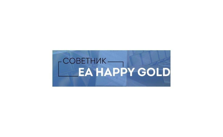 Торговый форекс-советник EA Happy Gold: обзор роботы и отзывы реальных клиентов