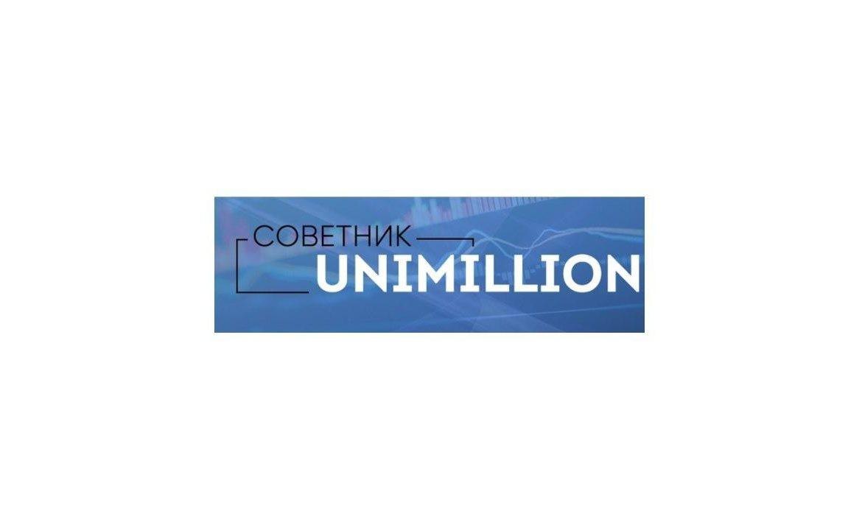 Советник Unimillion: эффективность торгового робота