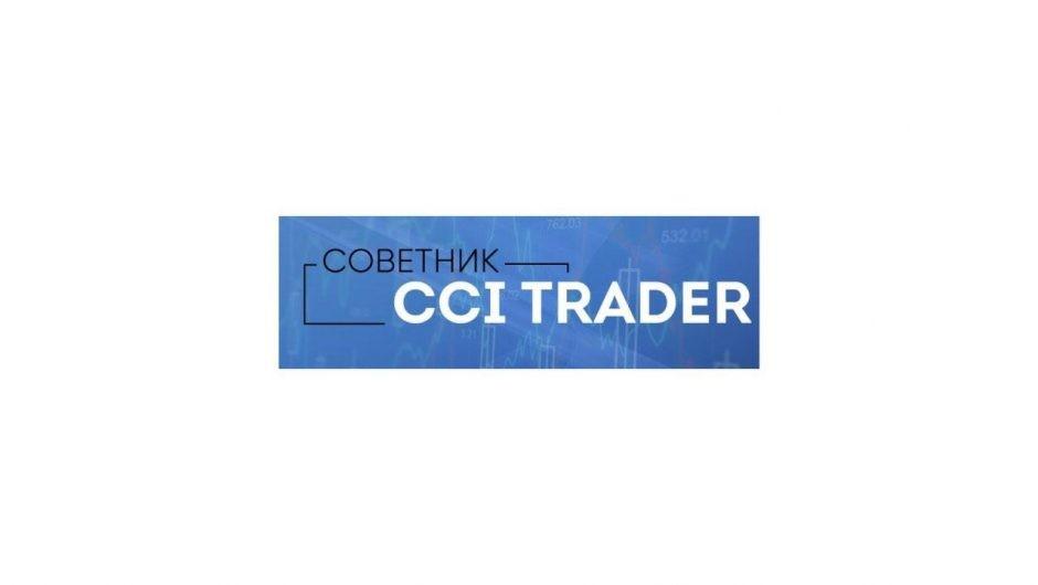 Советник CCI Trader: особенности работы и отзывы трейдеров