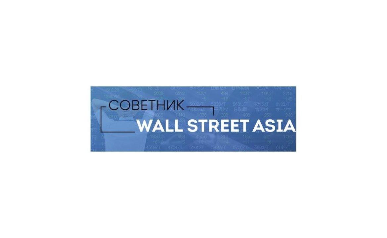 Обзор Wall Street Asia: отзывы о форекс-роботе