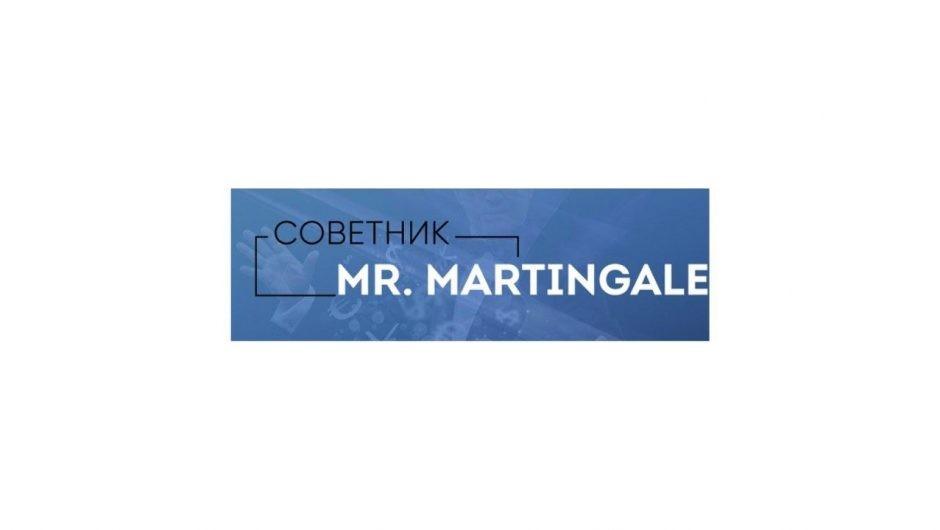 Советник Mr. Martingale: обзор возможностей робота, отзывы пользователей
