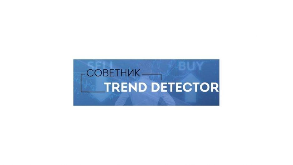 Советник Forex Trend Detector: подробный обзор, анализ эффективности