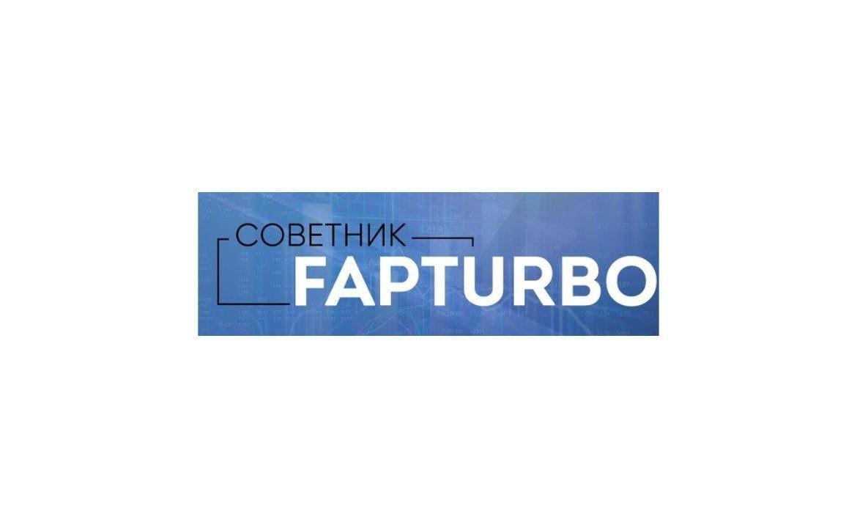Торговый советник FapTurbo: обзор и отзывы клиентов о роботе для ночного скальпинга