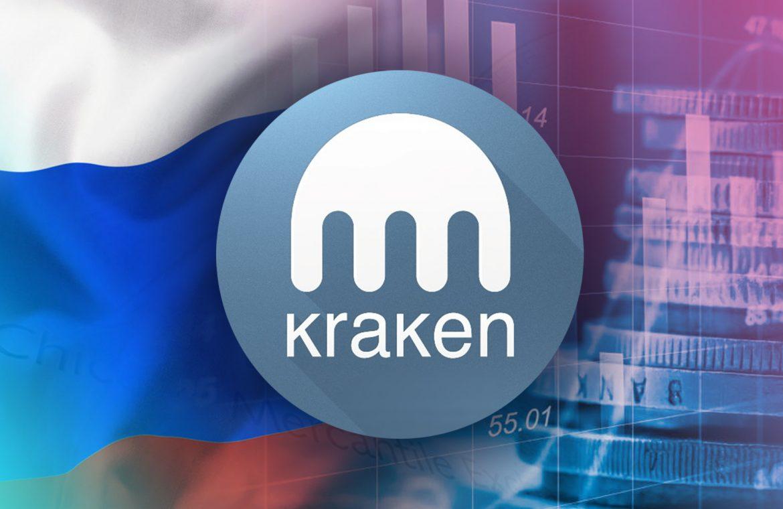 Kraken Futures запланировал экспансию на российский крипторынок