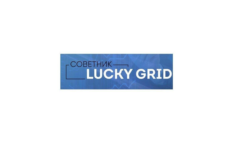 Советник Lucky Grid: обзор и честные отзывы трейдеров
