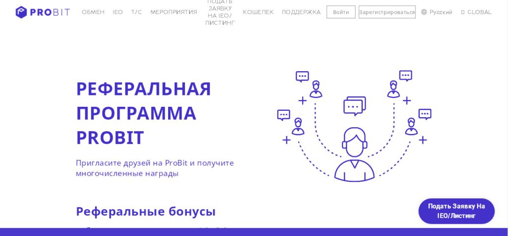 Криптовалютная биржа ProBit: подробный обзор и отзывы пользователей о торговой площадке