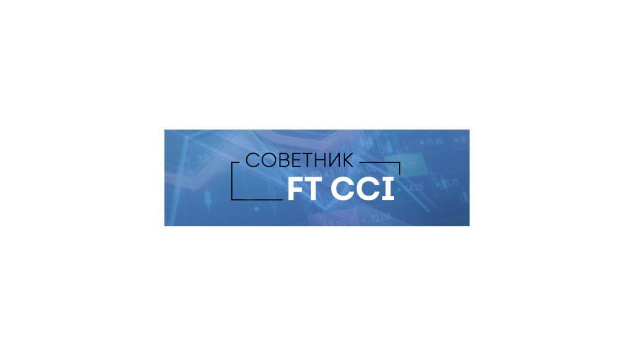 Обзор робота FT CCI: эффективность и настройка советника