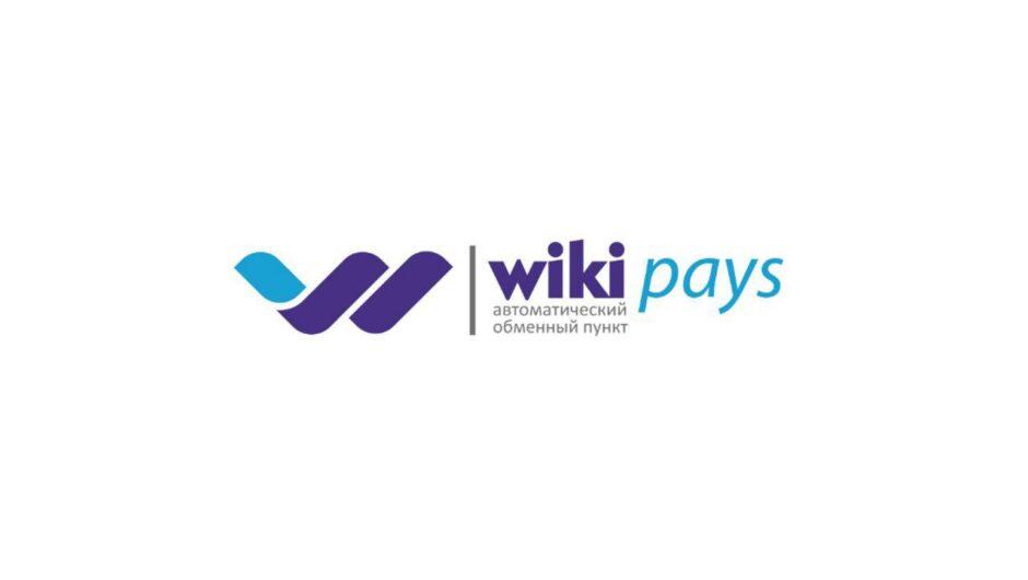 Онлайн-обменник Wikipays: обзор и отзывы пользователей