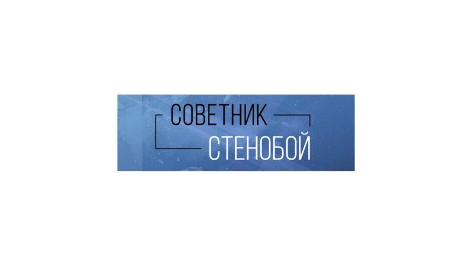 """Советник """"Стенобой"""": обзор и отзывы о сервисе"""