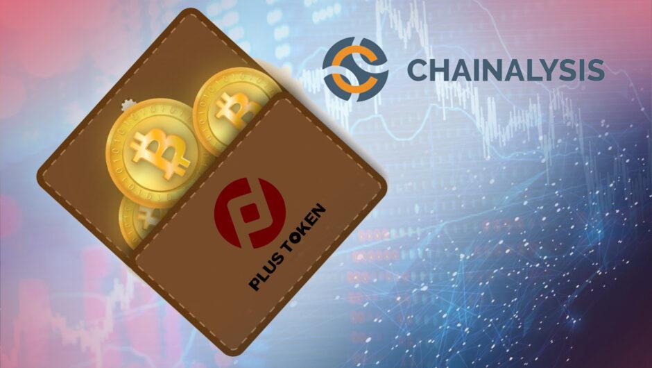 Chainalysis зафиксировала крупное перемещение BTC на кошелек скама PlusToken