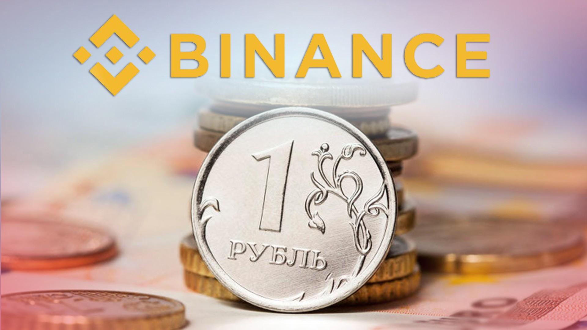 P2P-платформа Binance добавила поддержку российского рубля