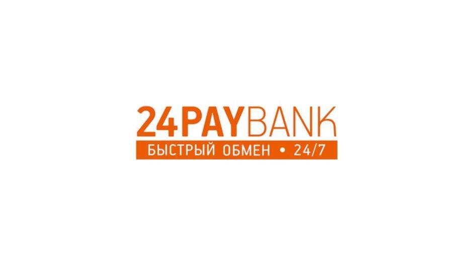 Обменник 24paybank: честный обзор и отзывы клиентов
