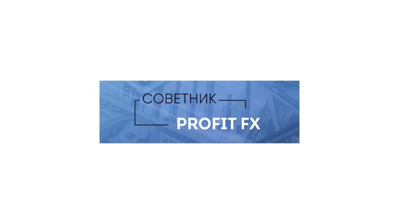 Форекс-советник Profit FX: обзор, отзывы, оценка эффективности