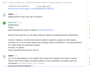 отзывы о лохотроне SmartTrade24