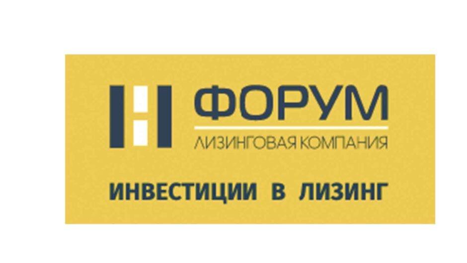 """Вложение капиталов в лизинг: обзор ЛК """"Форум"""", анализ отзывов"""