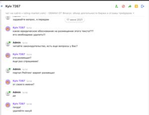 Как ведет переписку сотрудники крипто биржы Binaryx