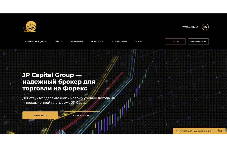 JP Capital Group: отзывы о брокере, вывод средств